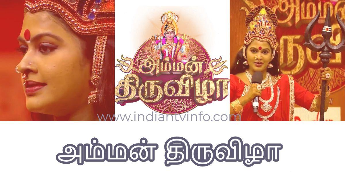 Vijay TV Amman Thiruvizha Show