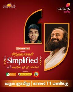 Gurudev and Sathish