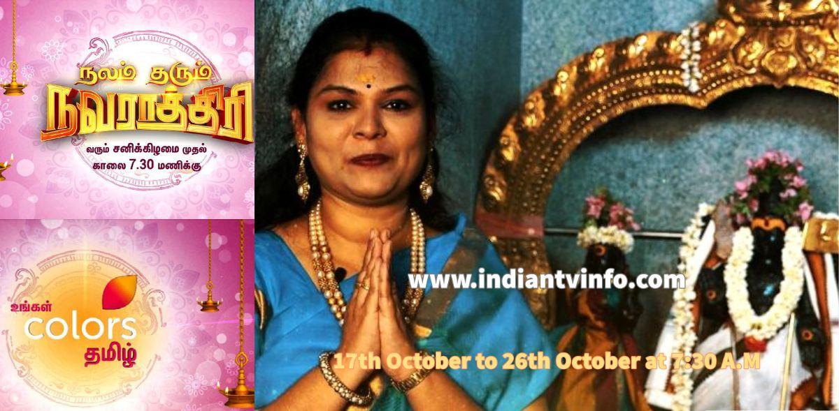 Nalam Tharum Navrathri