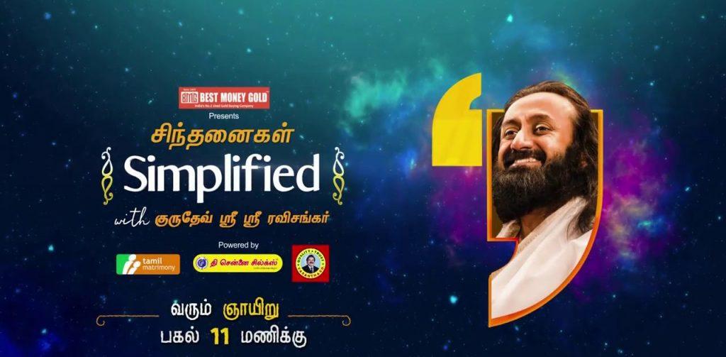 Sinthanaigal Simplified Colors Tamil