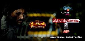 Colors Tamil Diwali Premier Movie