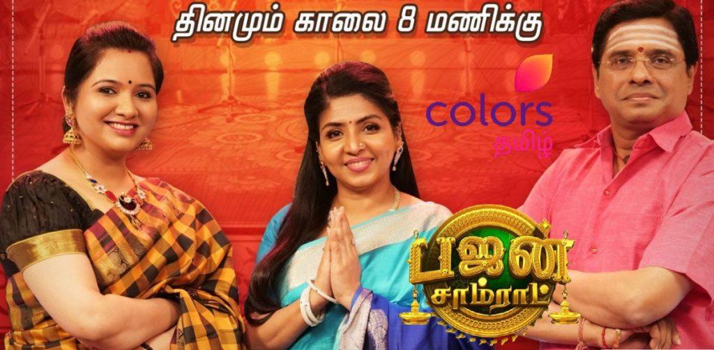 Bajan Samrat Show Colors Tamil