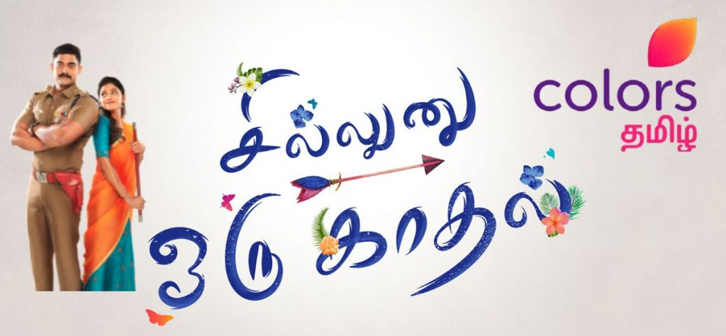 Voot App Tamil Programs