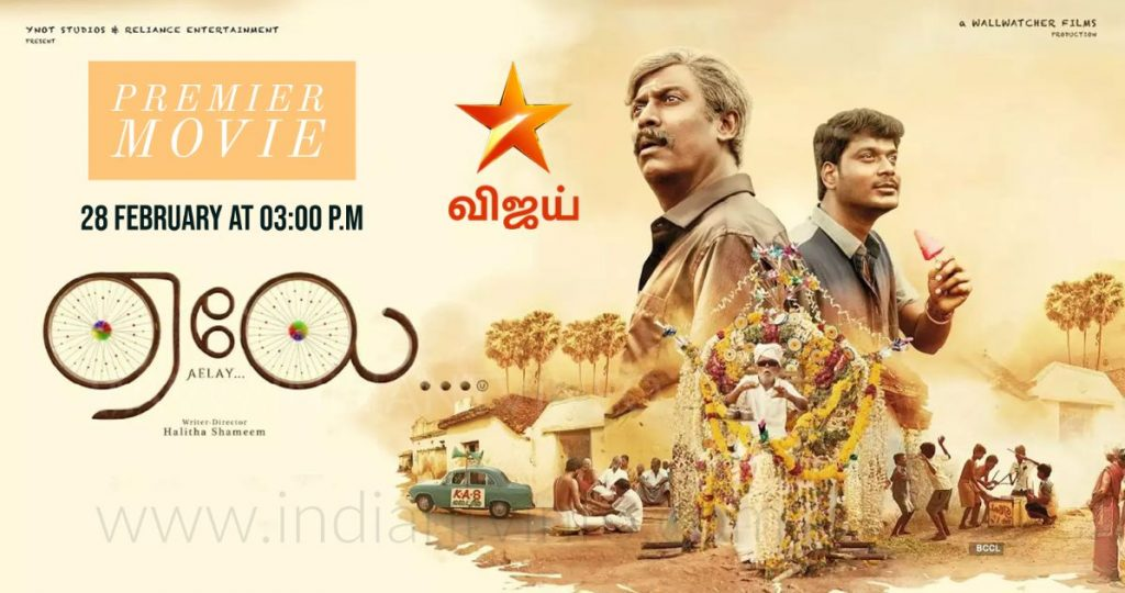 Vijay TV Premiers Aelay