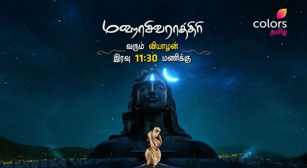 Colors Tamil Mahashivrathri