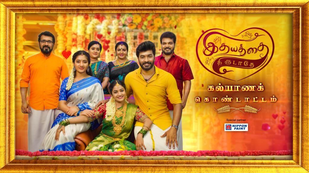 Idhayathai Thirudathey Kalyana Kondattam Episodes