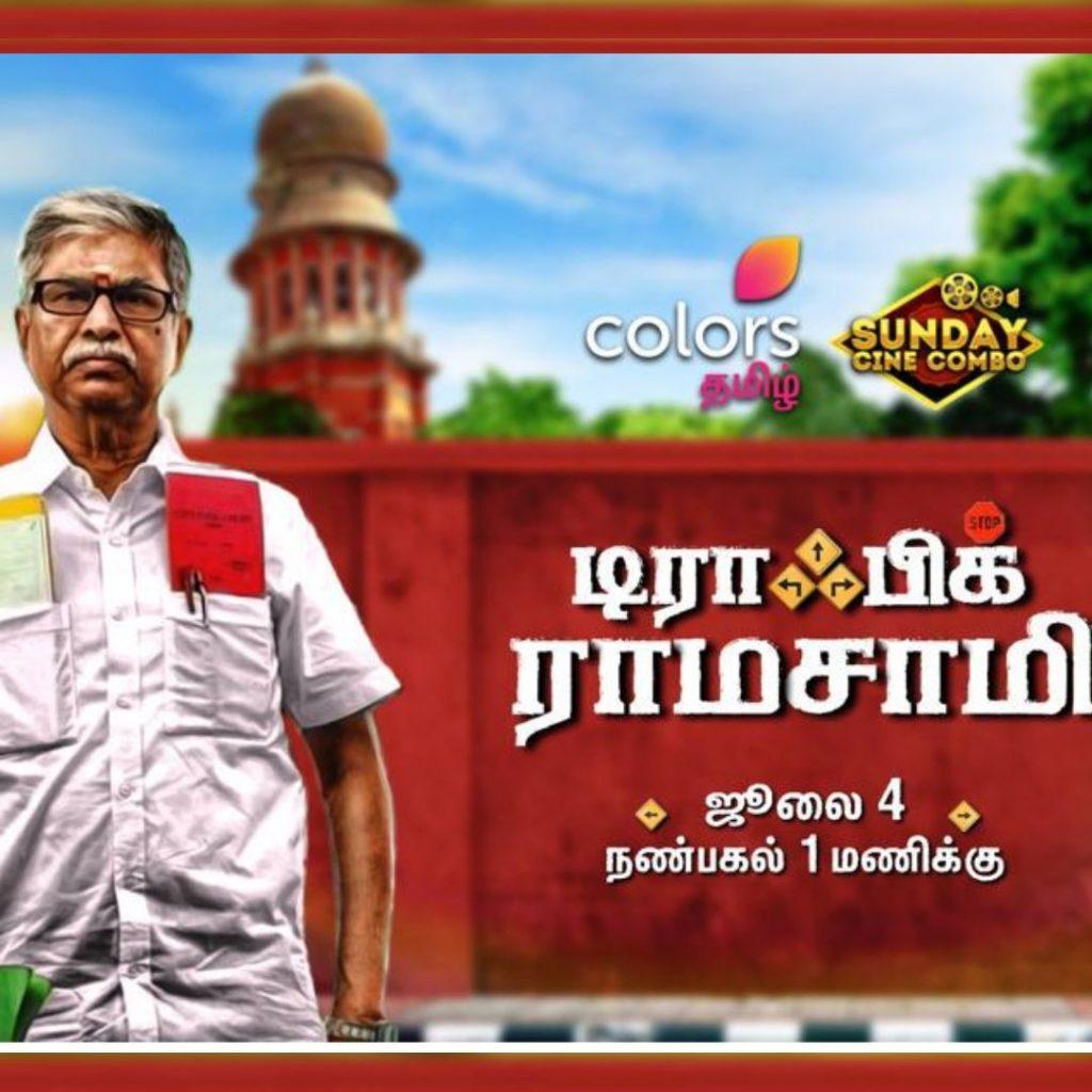 Traffic Ramaswamy WTP Movie